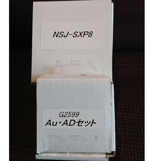 ナニワ製作所 分岐水洗 NSJ-SXP8 AU・ADセット(食器洗い機/乾燥機)