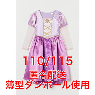 エイチアンドエム(H&M)のH&M ラプンツェル ドレス 仮装 110 115 ハロウィン(ドレス/フォーマル)
