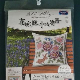 オリンパス(OLYMPUS)のオノエメグミ 花咲く庭の小さな物語 ブルーベルとウサギ クロスス        (生地/糸)