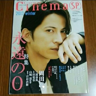 Cinema★Cinema SP2013 winter 切り抜き(アート/エンタメ/ホビー)