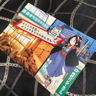 青森まちなかおんせん ポストカード 葉 シャーマンキング  シャーマンキング 展(キャラクターグッズ)