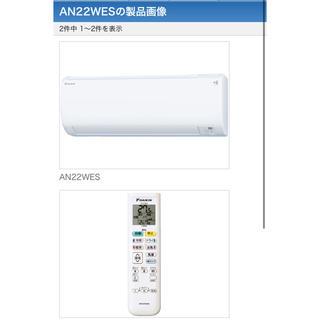 DAIKIN - ダイキン AN22WES-W ルームエアコン2019年 冷暖エアコン
