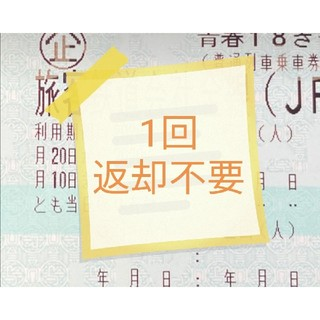 青春18きっぷ1回 返却不要(鉄道乗車券)