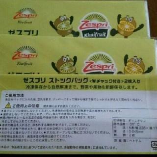 ゼスプリ非売品 ストックバック 新品 6枚(収納/キッチン雑貨)