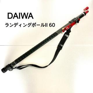 ダイワ(DAIWA)の【美品】ダイワ ランディングポール2 60 玉網枠 ステー ジョイント(その他)
