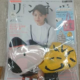 スヌーピー(SNOOPY)のリンネル 10月号 増刊 雑誌 + 付録(ファッション)