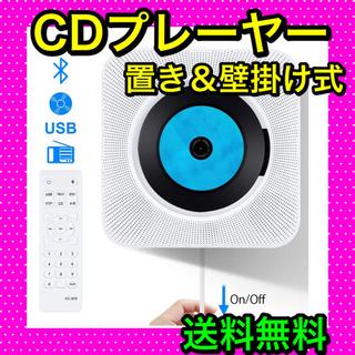 CDプレーヤー 置き&壁掛け式 プルスイッチ式(DVDプレーヤー)
