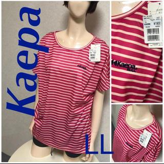 ケイパ(Kaepa)の②タグ付き新品kaepa ドルマンスポーツシャツ 可愛いピンクボーダー L L(ヨガ)