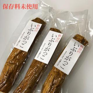 Mサイズ3本セット 農家がつくった保存料未使用のいぶりがっこ(秋田いぶりおばこ)(漬物)