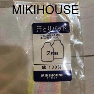 ミキハウス(mikihouse)の新品未使用未開封 ミキハウス 汗とりパッド(その他)