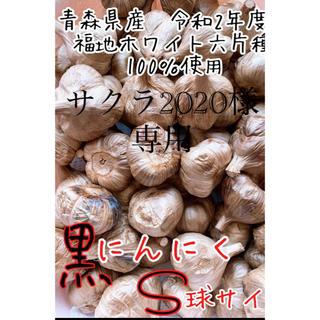 青森県産黒にんにく500gバラ1キロ(野菜)