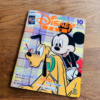 ディズニー(Disney)のディズニーファン 10月号 ツムツム すしクリップ(趣味/スポーツ)