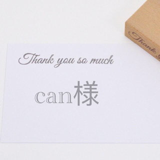 can様専用 (その他)