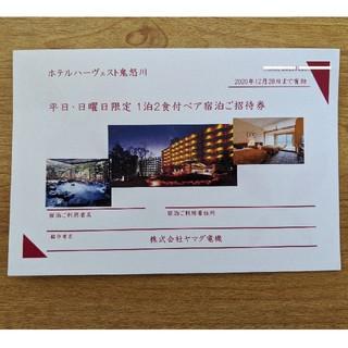 ホテルハーヴェスト鬼怒川 1泊2食付 ペア宿泊券(宿泊券)