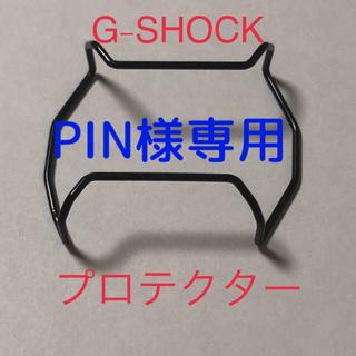 ジーショック(G-SHOCK)のカシオG-SHOCK DW-5600用 プロテクター バンパー CASIO(腕時計(デジタル))