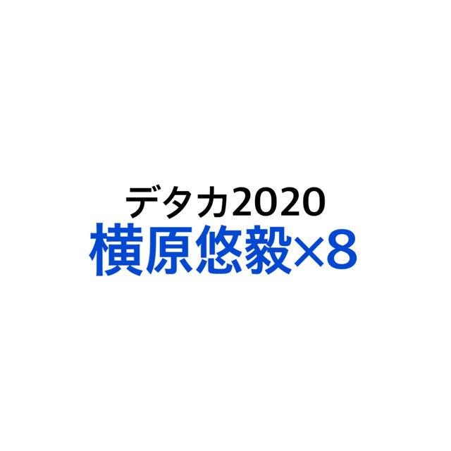 2020 サマステ