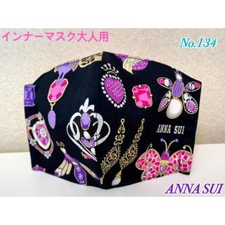 アナスイ(ANNA SUI)の在庫2枚!アナスイ インナーマスク♡ANNA SUI 蝶 ブラック ロゴ入り(その他)