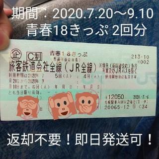 青春18きっぷ 青春18切符 2回分 2回(鉄道乗車券)