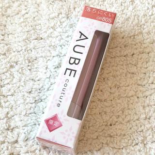オーブクチュール(AUBE couture)の新品箱付き✴︎AUBEcouture リップ OR805(口紅)