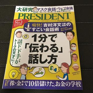 PRESIDENT (プレジデント) 2020年 8/14号(ビジネス/経済/投資)
