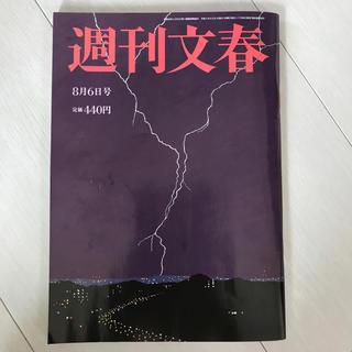 週刊文春 8月6日号 三浦春馬(文芸)