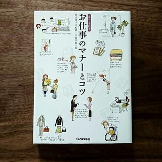 お仕事のマナ-とコツ 暮らしの絵本(ビジネス/経済)