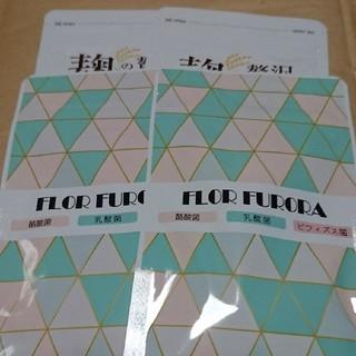 フロルフロラ 2袋  麹の贅沢生酵素 2袋(ダイエット食品)
