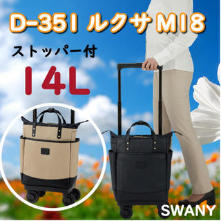 スワニーキャリーD351ルクサ★ストッパー付き(スーツケース/キャリーバッグ)