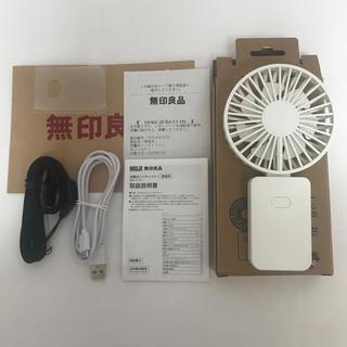 ムジルシリョウヒン(MUJI (無印良品))の美品 無印良品 充電式ハンディファン(扇風機)