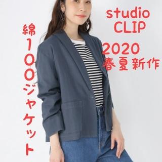 スタディオクリップ(STUDIO CLIP)のstudio CLIP  スタジオクリップ  ジャケット(テーラードジャケット)