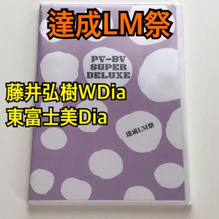 アムウェイ(Amway)のPVBV DVD(その他)