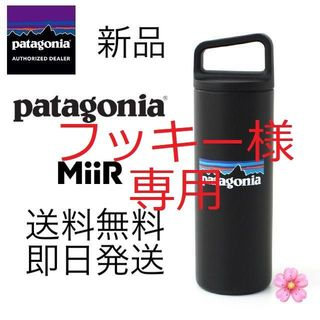 パタゴニア(patagonia)の値下げ可能! パタゴニア ミアー ワイドマウス ボトル ブラック 水筒(タンブラー)