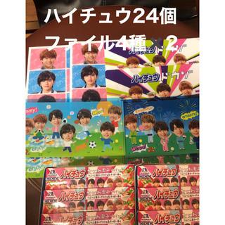 モリナガセイカ(森永製菓)のハイチュウなにわ男子仕様24個+ファイル4種×2(男性アイドル)