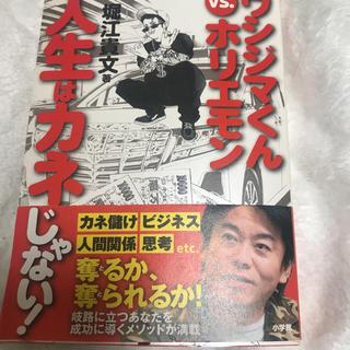 ショウガクカン(小学館)のウシジマくんvs.ホリエモン人生はカネじゃない!(ビジネス/経済)