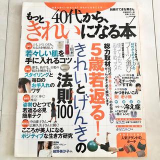 シュフトセイカツシャ(主婦と生活社)の#19 40代からもっときれいになる本 雑誌 主婦と生活社 若返る 健康 美容(健康/医学)