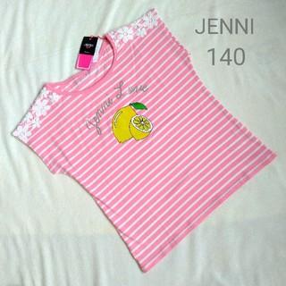 ジェニィ(JENNI)の新品未使用  JENNI love  レモン柄  ボーダーTシャツ 140(Tシャツ/カットソー)