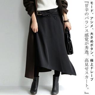 アンティカ(antiqua)の新品未使用 アンティカ otonaモードとフェミニンの融合アシメ巻きスカート(ひざ丈スカート)
