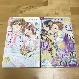 ショウガクカン(小学館)のフラワーコミックス 2冊セット(女性漫画)
