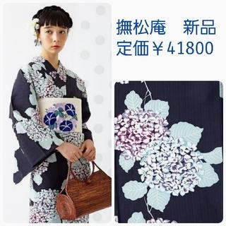 フリフ(ふりふ)の新品 定価¥41800 撫松庵 セオアルファ 浴衣 ぶしょうあん あじさい(浴衣)