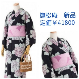 フリフ(ふりふ)の新品 定価¥41800 しつけ糸付き 撫松庵 ぶしょうあん 浴衣 セオアルファ(浴衣)