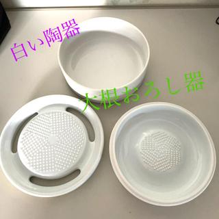 白い陶器製 大根おろし(食器)