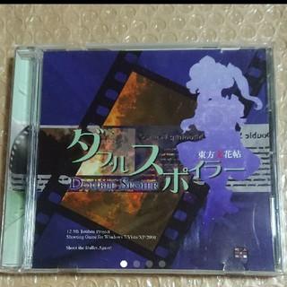 東方文花帖 ダブルスポイラー(PCゲームソフト)