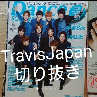 ダンススクエア vol.19 TravisJapan 切り抜き(アート/エンタメ/ホビー)