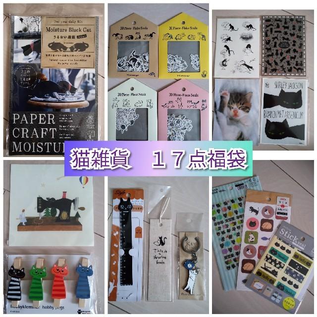 🎶猫雑貨17点福袋🎶 ハンドメイドの文具/ステーショナリー(カード/レター/ラッピング)の商品写真