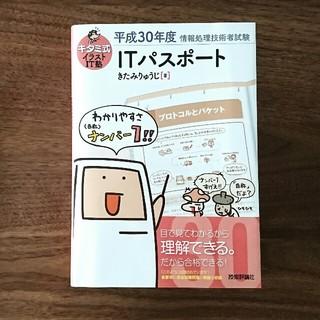 キタミ式イラストIT塾ITパスポート 平成30年度(資格/検定)