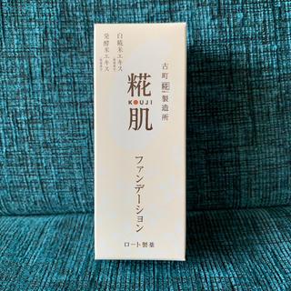 ロートセイヤク(ロート製薬)の糀肌 KOUJI リキッドファンデーション(ファンデーション)