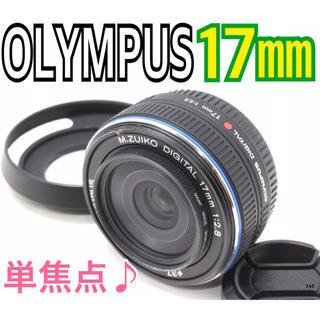 オリンパス(OLYMPUS)の【スノー様専用】✨単焦点♪✨オリンパス OLYMPUS M.ZUIKO 17mm(レンズ(単焦点))