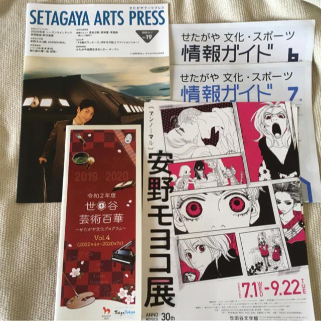安野モヨコ展 世田谷文学館 チラシ3枚 おまけ付き エンタメ/ホビーのコレクション(印刷物)の商品写真