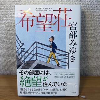 ショウガクカン(小学館)の希望荘 ハードカバー(文学/小説)