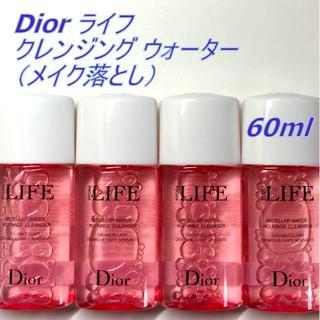 ディオール(Dior)の60ml★ Dior ライフ クレンジング ウォーター メイク落とし リキッド(クレンジング/メイク落とし)